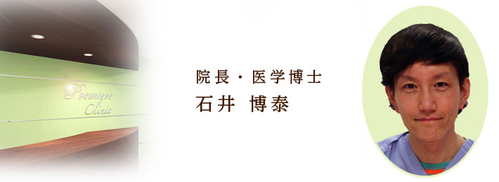 赤坂プレミアクリニックのドクタ...